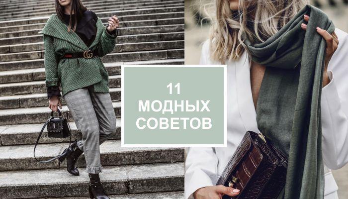 11 модных фишек, которые превратят простушку в модницу